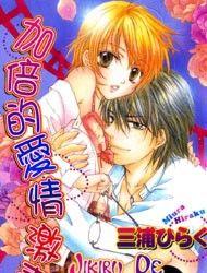 Read Jikiru De Haido Na Kare Manga - Read Jikiru De Haido ...