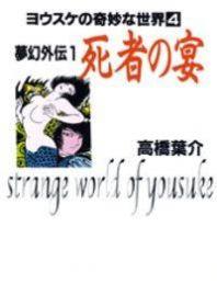 Yosuke no Kimyou na Sekai