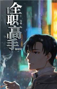 Quan Zhi Gao Shou