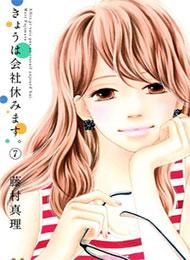 Kyou wa Kaisha Yasumimasu.