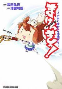 Makenki! - Inaho to Yukai na Nakamtachi