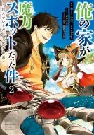 Ore no Ie ga Maryoku Spot datta Ken – Sundeiru dake de Sekai Saikyou