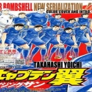 Captain Tsubasa - Rising Sun